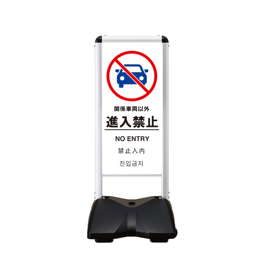 屋外サイン 両面 進入禁止-A RBC-7両面 ローリングベースコンパクト シンエイ メーカー直送の為、代引き不可商品です 沖縄・北海道・離島対応不可