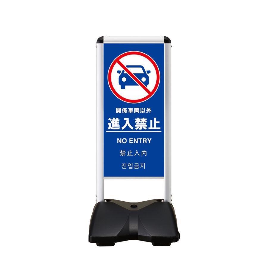 屋外サイン 片面 進入禁止-B RBC-8片面 ローリングベースコンパクト シンエイ メーカー直送の為、代引き不可商品です 沖縄・北海道・離島対応不可