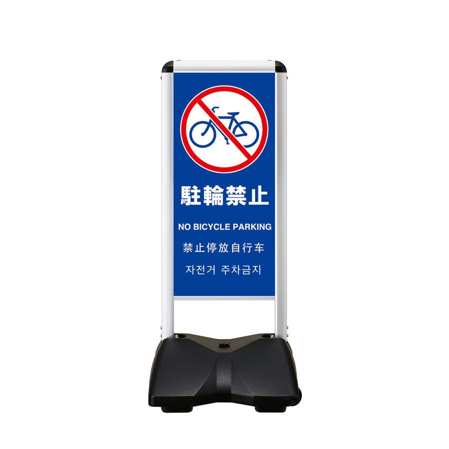 屋外サイン 両面 駐輪禁止-B RBC-12両面 ローリングベースコンパクト シンエイ メーカー直送の為、代引き不可商品です 沖縄・北海道・離島対応不可
