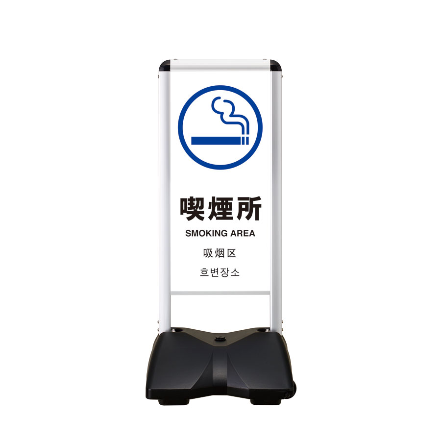 屋外サイン 両面 喫煙所-A RBC-15両面 ローリングベースコンパクト シンエイ メーカー直送の為、代引き不可商品です 沖縄・北海道・離島対応不可