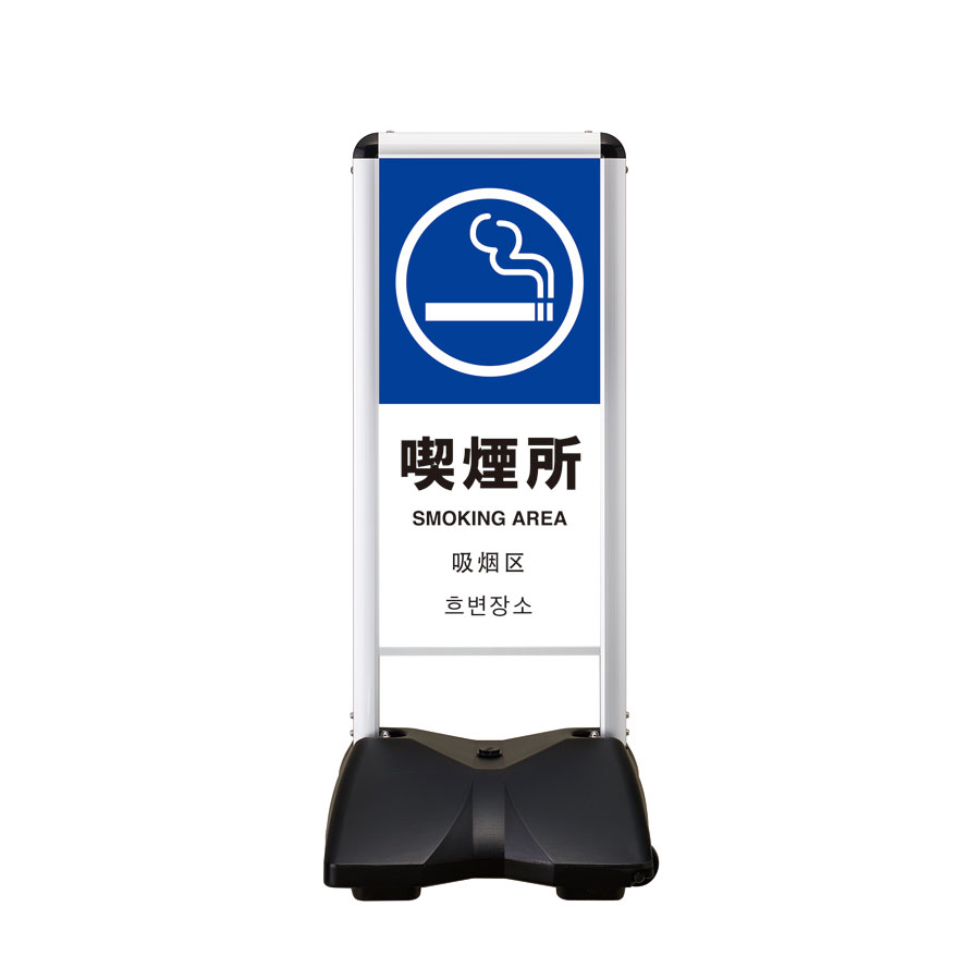 屋外サイン 片面 喫煙所-B RBC-16片面 ローリングベースコンパクト シンエイ メーカー直送の為、代引き不可商品です 沖縄・北海道・離島対応不可