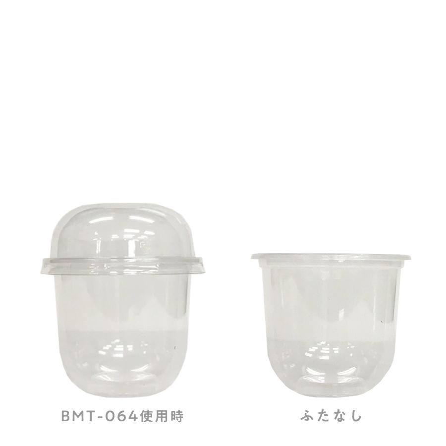 U底プラスチックカップ 340ml(12オンス) 95mm口径 1000個(PP製) BMT-061