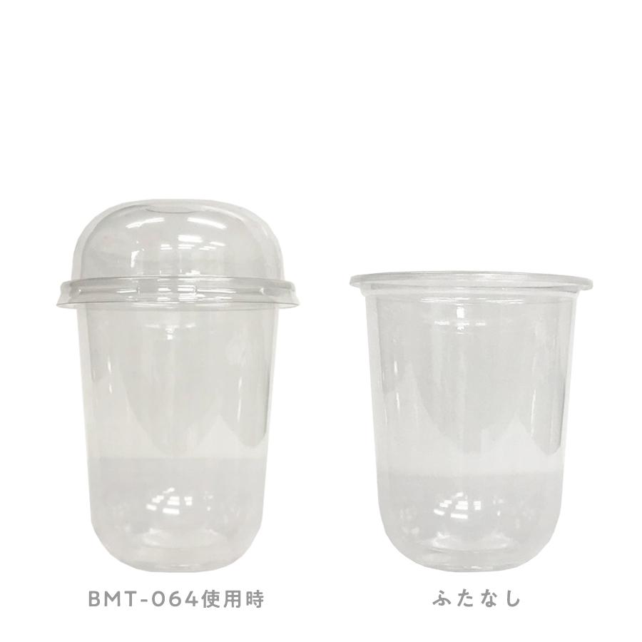 U底プラスチックカップ 480ml(16オンス) 95mm口径 1000個(PP製) BMT-062