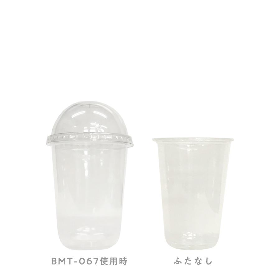 U底プラスチックカップ 450ml(16オンス) 89mm口径 1000個(PP製) BMT-065