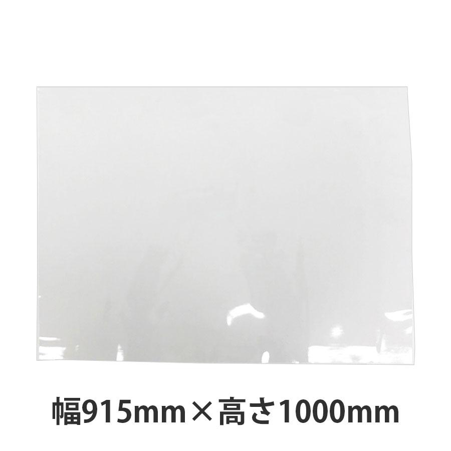 飛沫防止 飛沫ガード 仕切り パーテーション 幅915mm×高さ1000mm ハトメなし 飛沫感染対策ビニールカーテン 塩ビフィルムカーテン 店舗用・ウイルス対策レジやカウンターに