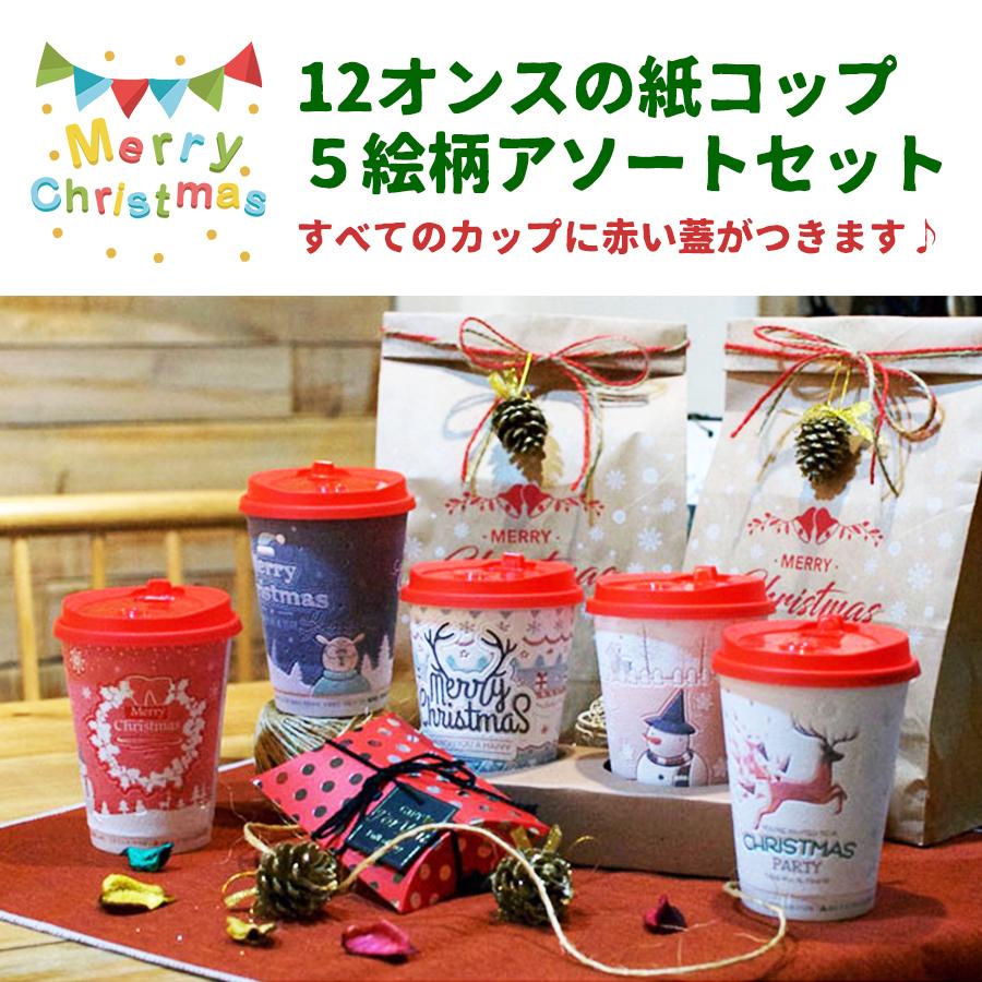 クリスマス限定! 12オンス紙コップセット(1,000個セット) 赤いフタ付き! 12oz (360cc) BMT-CRSP2017