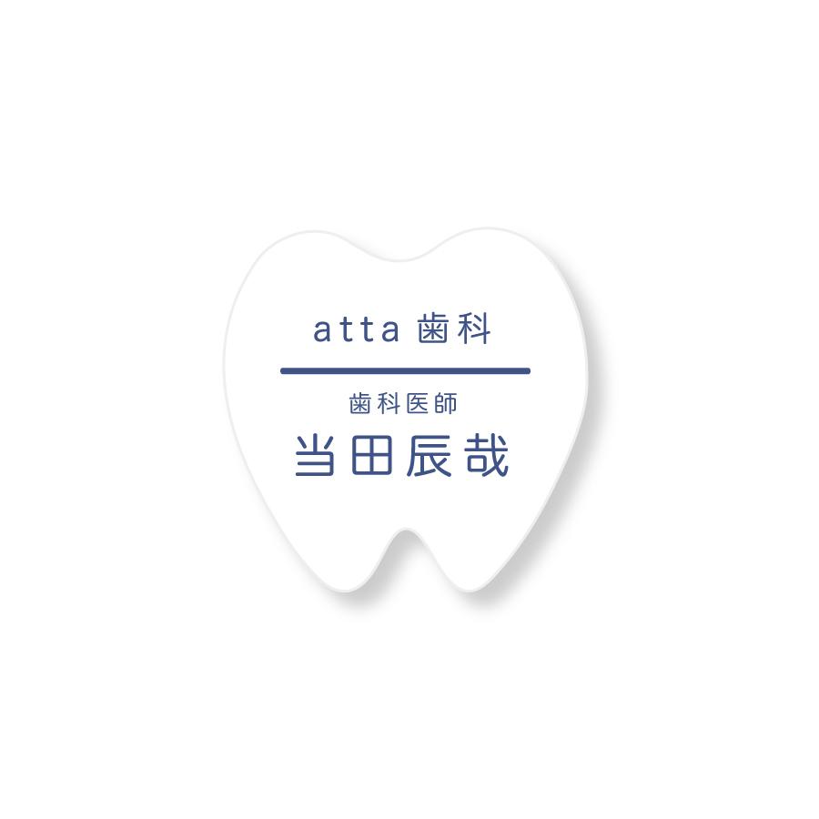 ネームプレートはattaにお任せ ネームプレート 歯型 50×50mm 二層板 白 青 レーザー彫刻 クリップ両用タイプ クリアランスsale 業界No.1 期間限定 歯医者さんにおすすめ 完全オリジナルにて1個から作成可能 ピン 制作代込み オリジナル名入れ