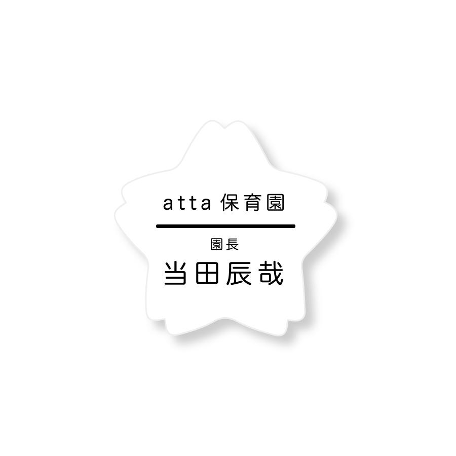 ネームプレートはattaにお任せ ネームプレート サクラ型 53×52mm 二層板 白 黒 オリジナル名入れ ピン 保育園 代引き不可 テレビで話題 幼稚園におすすめ 完全オリジナルにて1個から作成可能 制作代込み クリップ両用タイプ 病院 レーザー彫刻