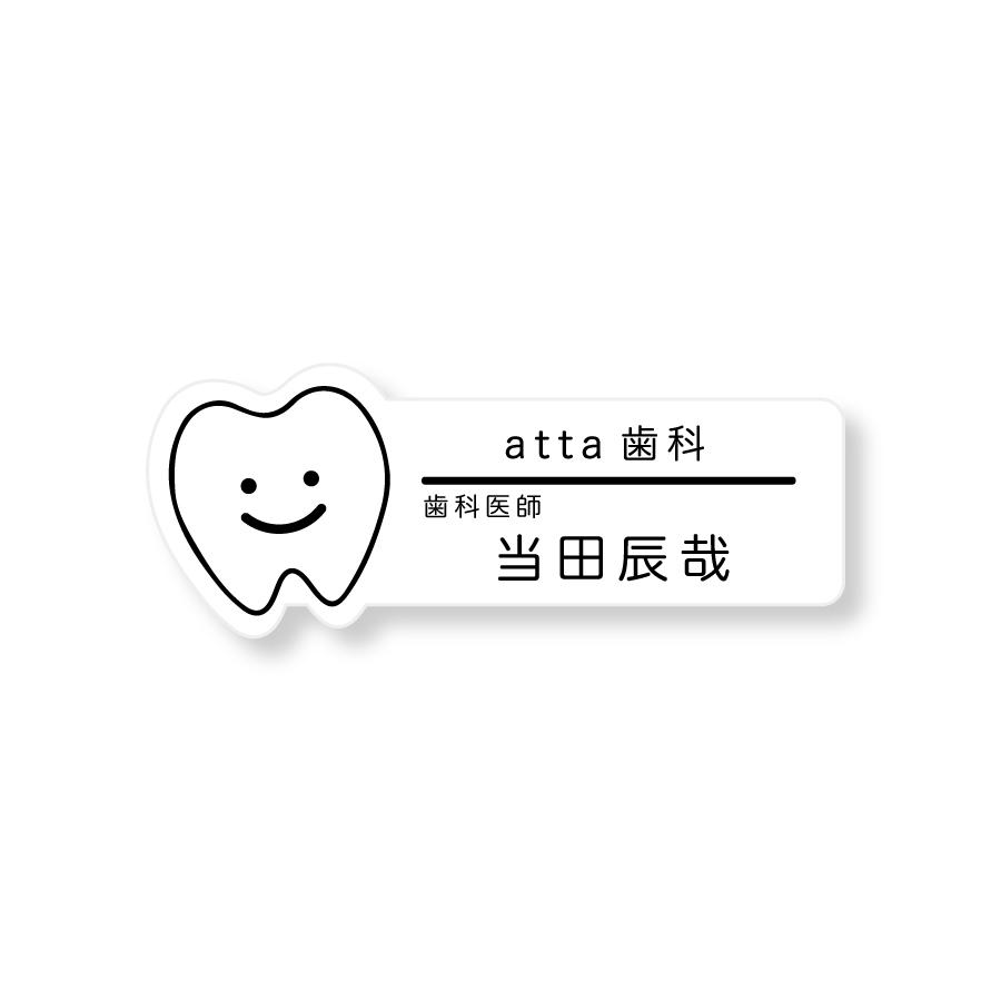 ネームプレートはattaにお任せ ネームプレート 歯型 日本 28×76mm 二層板 白 黒 オリジナル名入れ 制作代込み 完全オリジナルにて1個から作成可能 最新アイテム レーザー彫刻 歯医者さんにおすすめ クリップ両用タイプ ピン