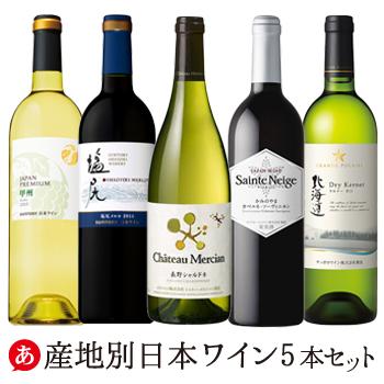 [送料無料]産地別 日本ワイン 5本セット[日本ワイン セット 国産 ワイン 甲州ワイン]