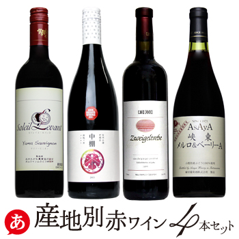 ワインセット 送料無料産地別 赤ワイン 4本セット[赤ワイン セット][ワイン セット][甲州ワイン][日本ワイン]
