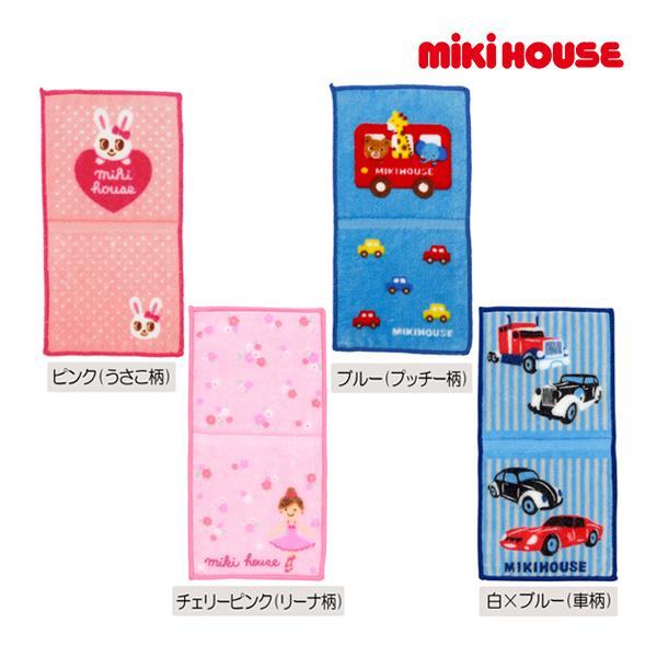 ミキハウス正規販売店/ミキハウス mikihouse 二つ折りプチタオル