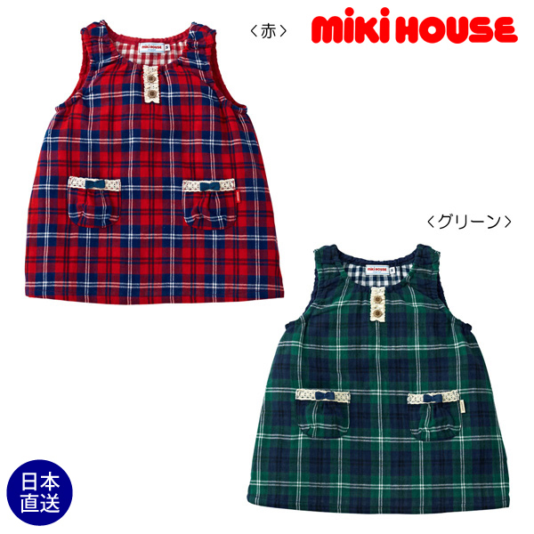 ミキハウス正規販売店/ミキハウス mikihouse 先染二重織格子♪チェックのジャンパースカートL(90-100cm)