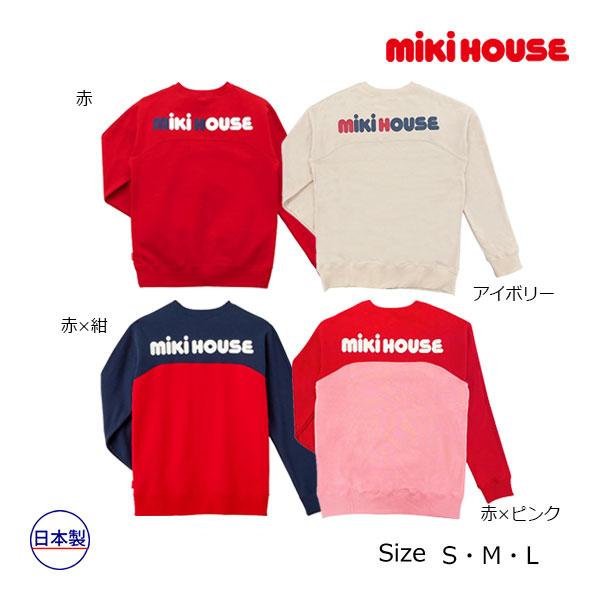 ミキハウス【MIKI HOUSE】バックロゴ トレーナー(大人用)〈S-L(155cm-185cm)〉