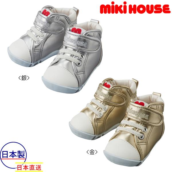 ミキハウス【MIKI HOUSE】シャイニー☆ファーストベビーシューズ(12cm-13cm)