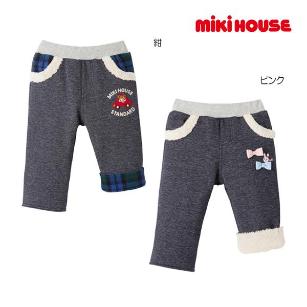 ミキハウス mikihouse 裏フリース付きやわらかパンツ(110cm・120cm・130cm)