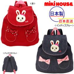 日本製 在庫あります ミキハウス正規販売店 ブランド品 ミキハウス mikihouse ブランド品 リボン デニムベビーリュック うさこ
