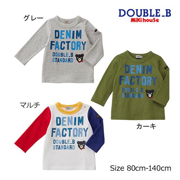 (海外販売専用)ミキハウス ダブルビー mikihouse ロゴTシャツ(120cm・130cm)