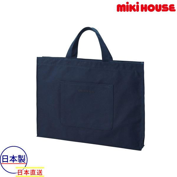 ミキハウス正規販売店/(海外販売専用)ミキハウス mikihouse 面接 / レッスンバッグ