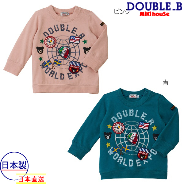 エントリーでポイント10倍!スーパーSALE期間中/ミキハウス正規販売店/ミキハウス ダブルビー mikihouse Tシャツ(80cm・90cm・100cm)