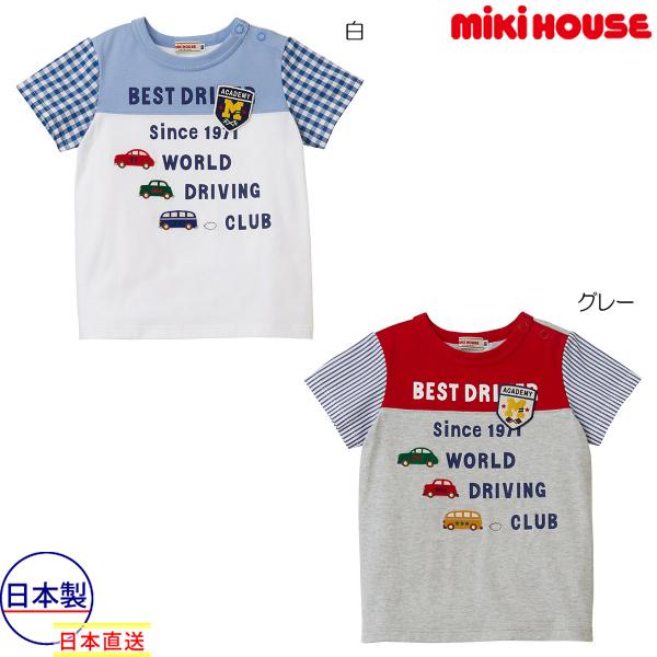 エントリーでポイント10倍!スーパーSALE期間中/ミキハウス正規販売店/ミキハウス mikihouse 半袖Tシャツ(90cm・100cm)