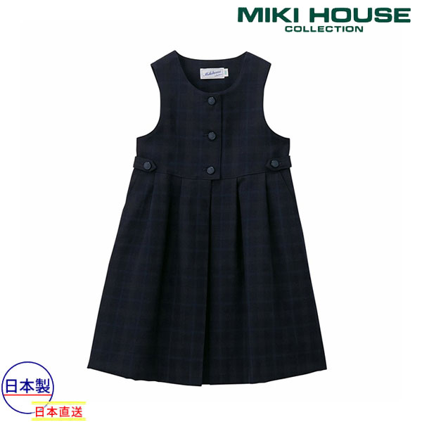 ミキハウスコレクション【MIKI HOUSE】【面接】ジャンパースカート(シャドウ格子)(120cm・130cm)