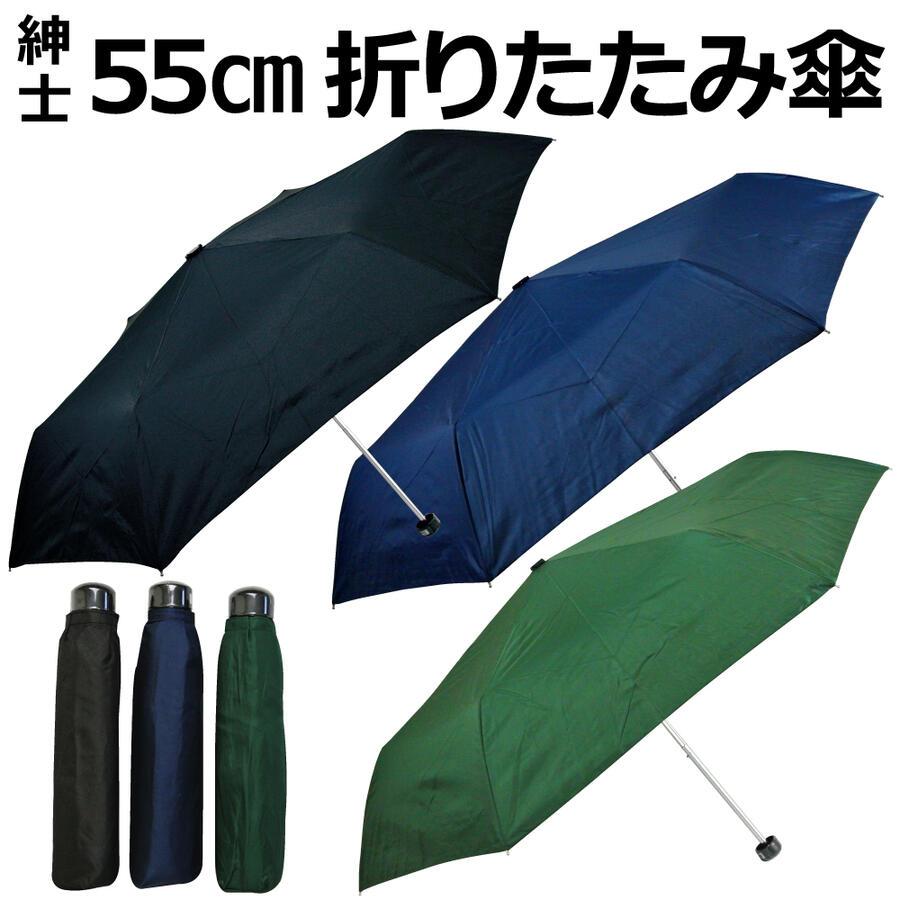 雨予報の日の携帯用に メンズ折りたたみ傘 傘 折傘 特価キャンペーン 直営店 折りたたみ傘 雨傘 メンズ 紳士 無地 ミニ 軽量 55cm 緑 男性用 紺 黒