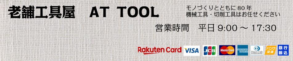 老舗工具屋 AT TOOL:機械工具の老舗です