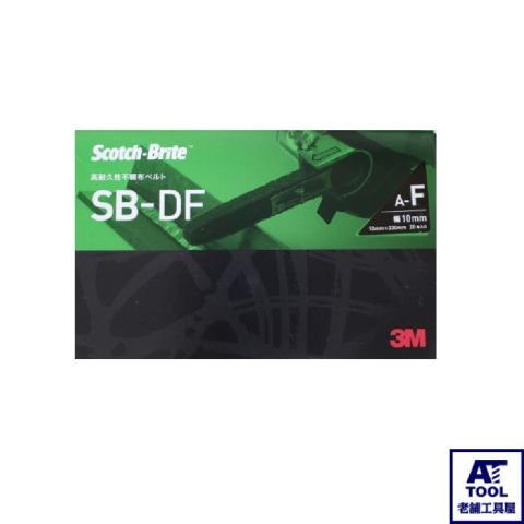 スコッチブライト高耐久性不織ベルト SB-DF A-F 10X330 #240 SB AF10