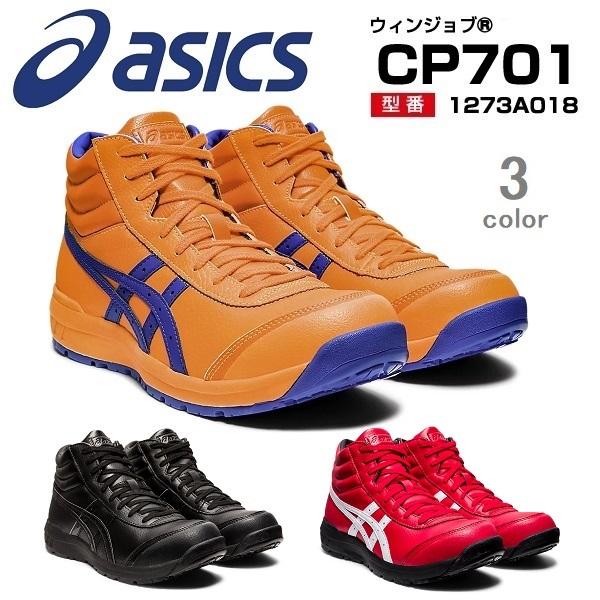 """asics アシックス 作業用靴 安全靴""""ウィンジョブ 売れ筋ランキング CP701 限定価格セール 1273A018 R"""