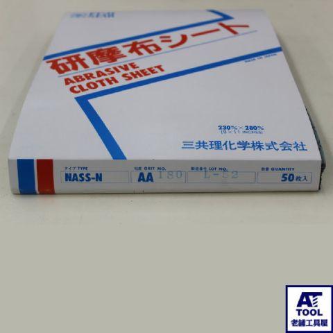 研磨布シート NASS-N #180 230X280
