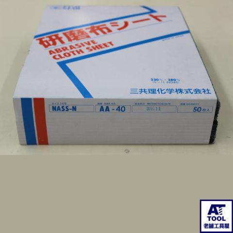 研磨布シート NASS-N #40 (130899) 230X280