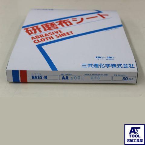 研磨布シート NASS-N #400 (130908) 230X280