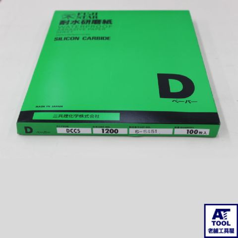 DCCS #1200 230X280 (00982) D耐水ペーパー