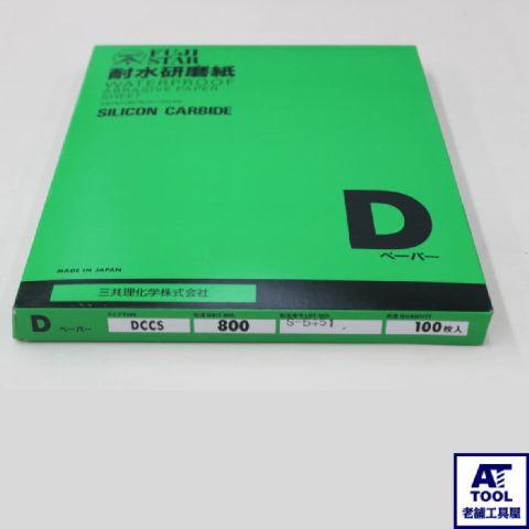 DCCS #800 230X280 (00976) D耐水ペーパー