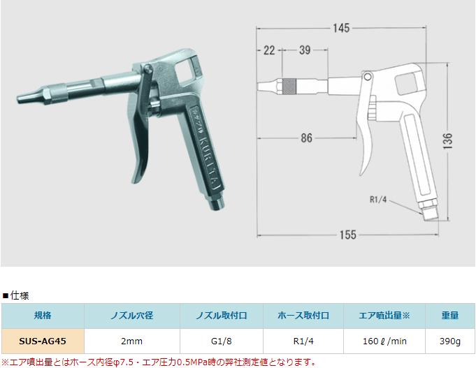 オールステンレスエアーガン SUS-AG45