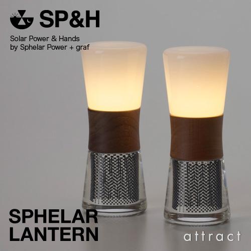 SP&H Sphelar Power スフェラーパワー SPHELAR LANTERN スフェラーランタン 太陽電池 コードレス LEDランプ 電球色 ライト USB補助充電 生活防水対応 カラー:ハードメイプル、ウォールナット デザイン:graf グラフ 【smtb-KD】