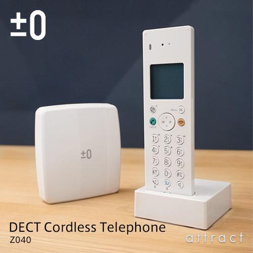 プラスマイナスゼロ ±0 DECT コードレス電話機 Z040 DECT Cordless Telephone Z040 親機・子機・充電器セット カラー:3色 デザイン:深澤 直人 デザイナーズ インテリア