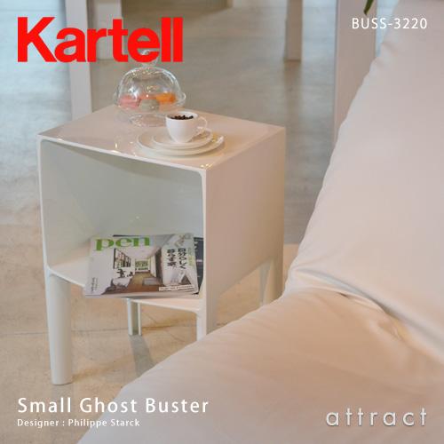 カルテル 高知 Kartell Small Ghost Buster スモール ゴーストバスター 2段 サイドテーブル 収納 BUSS-3200 3220 カラー:全7色 透明 不透明 デザイナー:フィリップ・スタルク ベッド 軽家具 コントラクト 【smtb-KD】