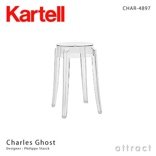 カルテル 高知 Kartell Charles Ghost チャールズゴースト スツール 椅子 ロータイプ 高さ46cm CHAR-4897 カラー:全7色 デザイナー:フィリップ・スタルク 【smtb-KD】