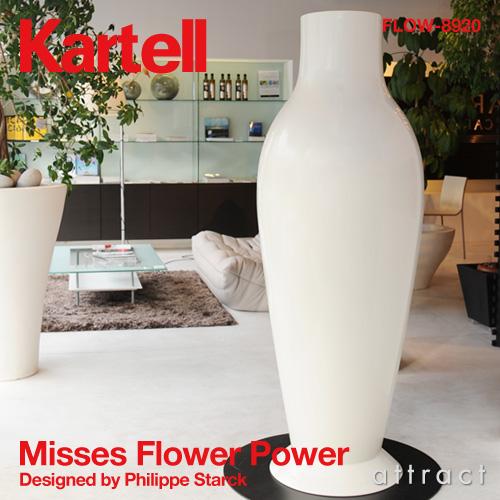 カルテル 高知 Kartell Misses Flower Power ミセスフラワーパワー フラワーベース 花器 花瓶 FLOW-8920 カラー:全3色 オパック色 不透明 デザイナー:フィリップ・スタルク 花 植物 玄関 インテリア コントラクト