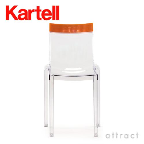 カルテル 高知 Kartell HiCut ハイカット チェア 椅子 HCUT-5850 カラー:オレンジ デザイナー:フィリップ・スタルク デザイナーズ インテリア ダイニング モダン 【smtb-KD】