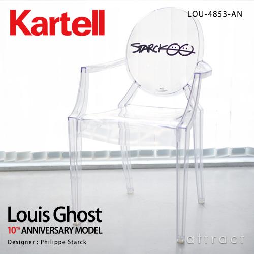 選ぶなら カルテル 高知 Kartell LOU-4853-AN Louis Ghost ルイゴースト 誕生10周年記念モデル チェア チェア 椅子 カルテル LOU-4853-AN フィリップ・スタルクのサイン入り【smtb-KD】, 珠洲市:5a9fb452 --- business.personalco5.dominiotemporario.com