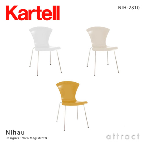 カルテル 高知 Kartell Nihau ニハウ チェア 椅子 NIH-2810 カラー:全3色 デザイナー:ヴィコ マジストレッティ デザイナーズ インテリア ダイニング モダン 【smtb-KD】