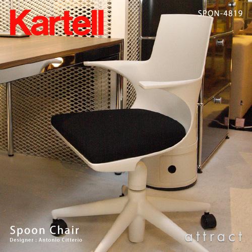 カルテル 高知 Kartell Spoon Chair スプーンチェア オフィスチェア 昇降機能付 チェア 椅子 SPON-4819 カラー:全2色 デザイナー:アントニオ・チッテリオ 【smtb-KD】