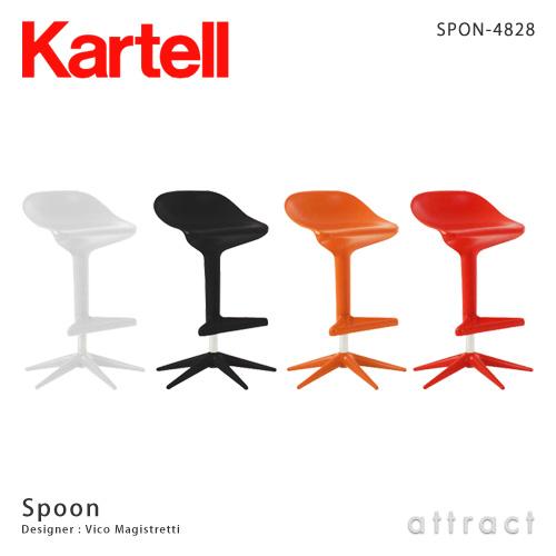 カルテル 高知 Kartell Spoon スプーン カウンターチェア 昇降機能付 チェア 椅子 SPON-4828 カラー:全4色 デザイナー:アントニオ・チッテリオ 【smtb-KD】