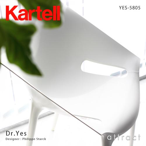 カルテル 高知 Kartell Dr.Yes ドクターイエス チェア 椅子 YES-5805 カラー:全2色 デザイナー:フィリップ・スタルク デザイナーズ インテリア ダイニング モダン 【RCP】【smtb-KD】