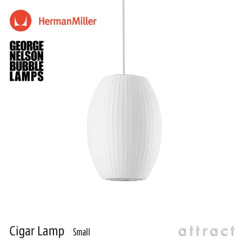 バブルランプ Bubble Lamps Herman Miller ハーマンミラー Cigar Lamp シガー Sサイズ ペンダントランプ スモール George Nelson ジョージ・ネルソン デザイナーズ デザイン 照明 ライト 【smtb-KD】