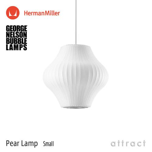 バブルランプ Bubble Lamps Herman Miller ハーマンミラー Pear Lamp ペアー Sサイズ ペンダントランプ スモール George Nelson ジョージ・ネルソン デザイナーズ デザイン 照明 ライト 【smtb-KD】