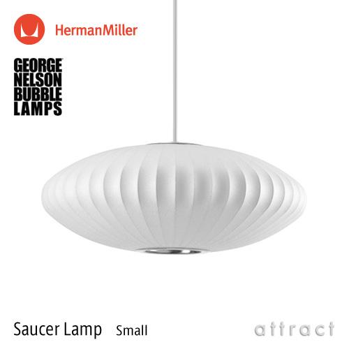 バブルランプ Bubble Lamps Herman Miller ハーマンミラー Saucer Lamp ソーサー Sサイズ ペンダントランプ スモール George Nelson ジョージ・ネルソン デザイナーズ デザイン 照明 ライト 【smtb-KD】